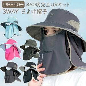 【送料無料】【即納】3WAY つば広 日よけ帽子 UPF50+ 360度 UVカット 綿100%メッシュ 日よけ カバー メンズ レディース UVカット 紫外線対策 熱中症対策 首元ガード仕様 釣り キャンプ アウトドア