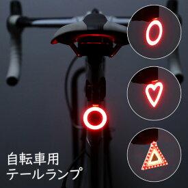 【即納】自転車 テールライト 明るい USB充電式 高輝度 防水 軽量 バックライト自転車用 LEDライト ロードバイク マウンテンバイク 後ろ 事故防止 夜間走行 夜間 夜 安全 サイクリング テイルライト リアライト テールランプ バックランプ セーフティライト