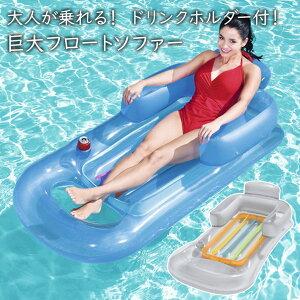 【即納】 浮き輪 大人 フロートソファー 155cm×87cmサイズ ドリンクホルダー付き浮輪 ビッグ 大きい フロート うきわ 浮き具 フロートボート ソファー マット フローティング ラウンジ チェア