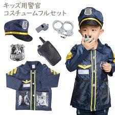 【即納】本格派ポリスなりきり6点セットコスチューム子供キッズジュニア男の子警官警察ポリスハロウィンコスプレ衣装コスチューム