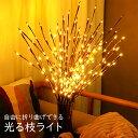 【即納】 光る枝 ブランチツリー ライト イルミネーション LED 木の枝 電池式 20灯 約70cm クリスマスツリー ベッドラ…