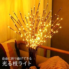 【即納】 光る枝 ブランチツリー ライト イルミネーション LED 木の枝 電池式 20灯 約70cm クリスマスツリー ベッドライト 枝型 ツリー 照明 間接照明 電飾 おしゃれ インテリア 暖色 ルームライト フェアリーライト 北欧