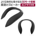 【送料無料】 【即納】 【新型】 ウェアラブル スピーカー ACアダプタ付 ワイヤレス Bluetooth 高音質 軽量 首掛けス…