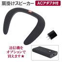 【送料無料】 【即納】 ウェアラブル スピーカー ACアダプタ付き ワイヤレス Bluetooth 高音質 首掛けスピーカー ネッ…