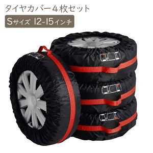 【即納】タイヤカバー 4枚セット Sサイズ 12〜15インチタイヤ カバー タイヤ収納 タイヤトート タイヤバッグ リペアタイヤ TIRECOVER ホイール スタッドレス 保管 保護 4本セット 紫外線対策 劣