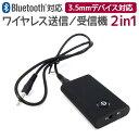 【送料無料】 【即納】 Bluetooth トランスミッター レシーバー 2in1 ワイヤレス オーディオ 送信機 受信機軽量 携帯…