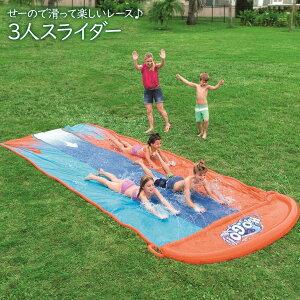 【送料無料】【即納】 ワイド ウォータースライダー 5.49m×2.08m 屋外用すべり台 水遊び スライダー 滑り台 ビニール 幼児 子供 子ども 野外 屋外 家庭 夏 アウトドア おもちゃ 芝生遊び 誕生日