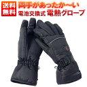 Glove battery m