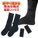 Heat socks m