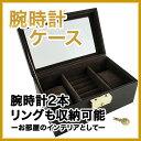 時計収納ボックス 腕時計BOX ペアウォッチ ペアボックス コレクションBOX アクセサリ...