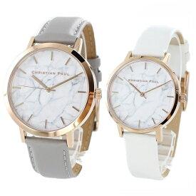 カップル 結婚祝い おそろい 腕時計 ペアウォッチ クリスチャンポール メンズ レディース 大理石柄 グレー ホワイト レザー