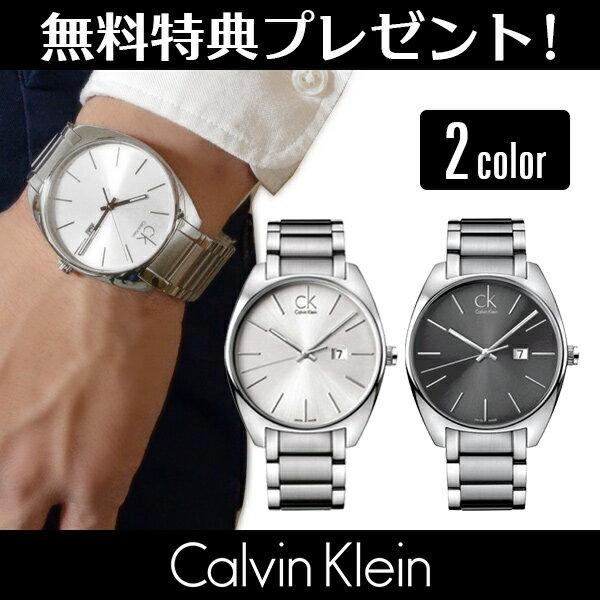 無料特典付き!【数量限定】カルバンクライン 腕時計 メンズ シルバー エクスチェンジ K2F21126 K2F21161 ビジネス 男性 ブランド 時計 誕生日 お祝い クリスマスプレゼント ギフト お洒落