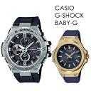 二人の時間は止まらないソーラー充電 CASIO G-SHOCK BABY-G Gショック ジーショック ベビージー カシオ 時計 メンズ …