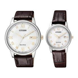 シチズン 時計 ペアウォッチ 2本セット 腕時計 Eco-Drive エコドライブ ソーラー ダークブラウン レザー BM6974-19AEW2314-15A ビジネス ペアセット 男女 時計 誕生日 お祝い プレゼント ギフト ブラックフライデー