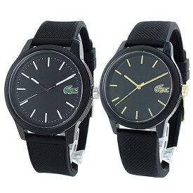 ラコステ 腕時計 ペアウォッチ おそろい ブラック ペア ブランド 時計 カップル ペアギフト 選べる特典つき ペアキーリング 時計収納 アクセサリーケース