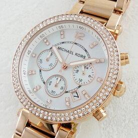マイケルコース 時計 レディース 腕時計 パーカー クロノ クリスタル シェル文字盤 ピンクゴールド MK5491 ビジネス 女性 ブランド 時計 誕生日 お祝い プレゼント ギフト お洒落