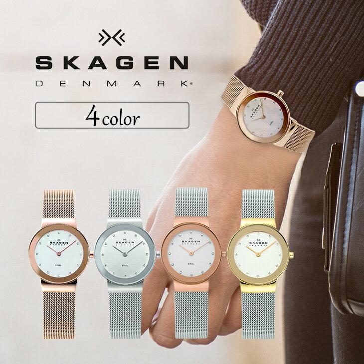 スカーゲン 時計 レディース 腕時計 スリム スワロフスキー シェル文字盤 選べる文字盤 4color ビジネス 女性 ブランド 時計 誕生日 お祝い クリスマスプレゼント ギフト お洒落