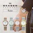 スカーゲン 時計 レディース 腕時計 スリム スワロフスキー シェル文字盤 選べる文字盤 4color ビジネス 女性 ブラン…