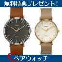 国内正規品 ペア腕時計 タイメックス 時計 ペアウォッチ ウィークエンダー フェアフィールド TW2P97900TW2P98400 ペアセット カップル ブラン...