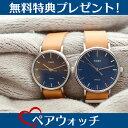 国内正規品 ペア腕時計 タイメックス 時計 ペアウォッチ ウィークエンダー フェアフィールド TW2P97800TW2P98300 ペアセット カップル ブラン...