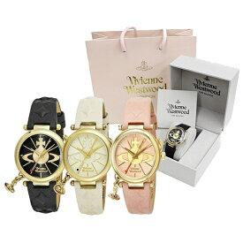 ヴィヴィアン ウエストウッド 腕時計 レディース 当店 ランキング 3位 彼女 おすすめ 贈り物【 紙袋 ショッパー付き 】 可愛いオーブチャーム付 2021年 誕生日 プレゼント 女性 大学生 高校生 社会人 時計 娘 姪っ子 お祝い ギフト ホワイトデー 母の日