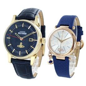 ヴィヴィアン ウエストウッド 時計 メンズ レディース ペアウォッチ 42ミリ 32ミリ ダークブルー ブルー レザー VV065BLBLVV006RSBL ペアセット カップル 誕生日 お祝い プレゼント ギフト ブラックフライデー
