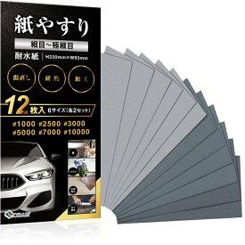 紙やすり 細目セット サンドペーパー 耐水ペーパー 紙ヤスリ メーカー3年保証 かみやすり 6種12枚入り NORAH