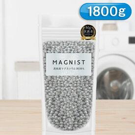 マグネシウム 洗濯 1800g お風呂 水素浴 除菌 掃除 洗浄 消臭 約5mm  高純度99.95%以上 洗濯ボール マグニスト MAGNIST