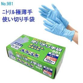 【エステー】 No.981 モデルローブ ニトリル 極薄手 使い切り手袋 ブルー 100枚入 (粉付き) 食品加工 介護 農業 園芸 機械作業 油作業 使い捨て