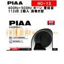PIAA ホーン 400Hz+500Hz ホーン 重低音 112dB 2個入 渦巻き型 高級セダンサウンド 保安基準適用 高耐久・高品質 HO-1…