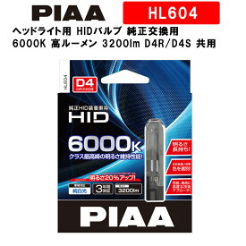 PIAA ヘッドライト用 HIDバルブ 純正交換用 6000K 高ルーメン 3200lm D4R/D4S 共用 3年保証 車検対応 2個入 HL604