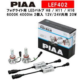 PIAA ピア フォグライト用 LEDバルブ H8 / H11 / H16 6000K 4000lm 車検対応 2個入 12V/24V共用 20W 安心のメーカー保証2年 LEF402