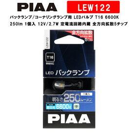 PIAA ピア バックランプ/コーナリングランプ用 LEDバルブ T16 6600K 250lm 車検対応 1個入 12V/2.7W 定電流回路内蔵 全方向拡散5チップ LEW122