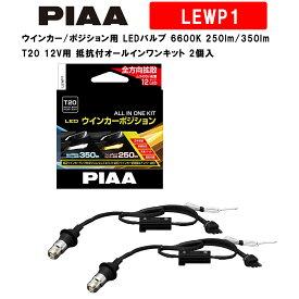 PIAA ピア ウインカー/ポジション用 LEDバルブ 6600K 車検対応 250lm/350lm T20 12V用 抵抗付オールインワンキット 安心のメーカー保証2年付 2個入 LEWP1