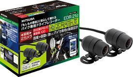 バイク専用ドライブレコーダー EDR-21α 前後2カメラ 32GB SDカード付き 広い視野角 200万画像 明暗に強いWDR 常時録画 Gセンサー付 防水 防塵 耐振動 無線LAN EDR-21A