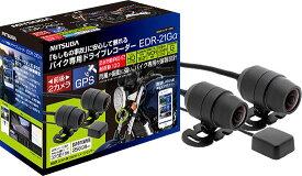 バイク専用ドライブレコーダー EDR-21Gα 前後2カメラ GPS搭載 32GB SDカード付き 広い視野角 200万画像 明暗に強いWDR 常時録画 Gセンサー付 防水 防塵 耐振動 無線LAN EDR-21GA