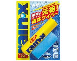 スーパーレイン・X 元祖・NEW 雨はじき 塗り込みタイプ ボトルタイプ ガラス 撥水剤 汚れ 油膜 防止 Rain-X rainx
