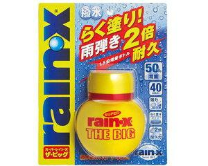 スーパーレイン・X THE BIG 105ml大容量 耐久力2倍 雨はじき 塗り込みタイプ ボトルタイプ ガラス 撥水剤 汚れ 油膜 防止 Rain-X rainx