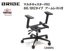 ブリッド BRIDE マルチキャスターPRO 86/BRZタイプ アームレスト付 C86NPA