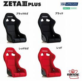 ブリッド BRIDE ZETA3 PLUS カーボンアラミド製シェル ブラック ブラックロゴ レッド レッドロゴ H31AMR H31BMR H31HMR H31IMR ジータシリーズ フルバケットシート | 車検OK 適合 シートレール 別売り HANS デバイス 完全対応モデル シート 自動車パーツ