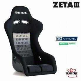 ブリッド BRIDE ZETA3 FRP製シルバーシェル グラデーションロゴ F31GMF ジータシリーズ フルバケットシート ジータ3 | 車検OK 車検適合 シートレール 別売り シート 自動車パーツ ZETA III