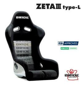 ブリッド BRIDE ZETA 3 type-L スーパーアラミド製ブラックシェル グラデーションロゴ FL1GZR ジータシリーズ フルバケットシート ジータ3 タイプL | 車検OK 車検適合 シートレール 別売り シート 自動車パーツ ZETA III フルバケ