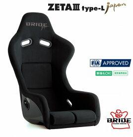 ブリッド BRIDE ZETA3 type-L JAPAN スーパーアラミド製ブラックシェル 高級スウェード調生地ブラック F31NNZ ジータシリーズ フルバケットシート ジータ3 | 車検OK 車検適合 シートレール 別売り シート 自動車パーツ ZETA III
