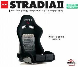 ブリッド BRIDE STRADIA II スーパーアラミド製ブラックシェル スタンダートクッション グラデーションロゴ G23GZR ストラディア シリーズ リクライニングシート セミバケットシート | 車検OK 保安基準適合 シートレール 別売り シート 自動車パーツ セミバケ ストラディア2