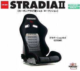 ブリッド BRIDE STRADIA II カーボンアラミド製シェル ロークッション グラデーションロゴ G33GMR ストラディア シリーズ リクライニングシート セミバケットシート | 車検OK 保安基準適合 シートレール 別売り シート 自動車パーツ セミバケ ストラディア2