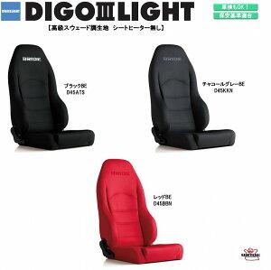 ブリッド BRIDE DIGO III LIGHT 高級スウェード調生地 ブラック チャコールグレー レッド D45ATS D45KKN D45BBN ディーゴ シリーズ リクライニングシート セミバケットシート | 車検OK 保安基準適合 シー