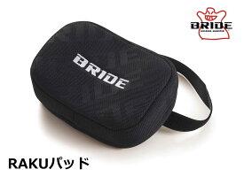 ブリッド BRIDE ヘッドレスト RAKUパッド K25HPO 首の負担軽減 フルバケットシート リクライニングシート