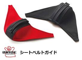 ブリッド BRIDE シートベルトガイド K26APO ブラック K26BPO レッド シート擦れ防止 シートベルト保持 フルバケットシート リクライニングシート