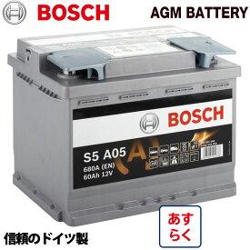 ドイツ製 BOSCH バッテリードイツ製 AGM 規格:L2 サイズ:W242mm D175mm H190mm 60A 680CCA 欧州車用 高性能 バッテリー S5A05 アイドリングストップ 車 | カーバッテリー バッテリー本体 車のバッテリー バッテリー交換 VARTA LN2 BOSCH BLA-60-L2 互換 0092S5A050