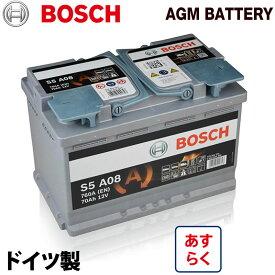 ドイツ製 BOSCH AGMバッテリー 70A 760CCA 規格:L3 サイズ:W278mm D175mm H190mm S5A08 ボッシュ バッテリー スタート&ストップ アイドリングストップ 車 | 欧州車用 カーバッテリー バッテリー本体 車のバッテリー VARTA LN3 BOSCH BLA-70-L3 互換 BMW ベンツ ほか